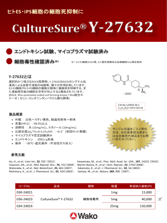 CultureSure ® Y-27632/A-83-01