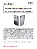 AK シリーズの新スタンダード PCM384kHz/32bit&DSD128 再生