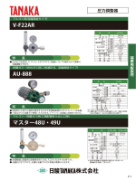 V-F22AR AU-888 マスター48U・49U