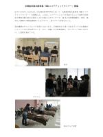 全理連営業支援事業「BB エステティックセミナー」開催