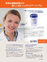 革新は細胞採取から 新しいBD シュアパス™ バイアル