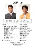 芸歴書pdf - 宝井プロジェクト