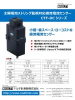 太陽電池ストリング監視対応直流電流センサー CTF