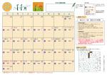 November 1 - コスモヘルシー倶楽部