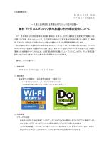 無料 Wi-Fi およびコミック読み放題の利用環境提供について