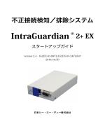 IntraGuardian2 + EX_スタートアップガイド Version 2.4.0以降