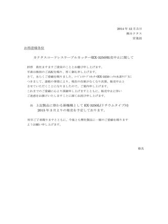 2014年12月 EX-3250販売中止のお知らせ