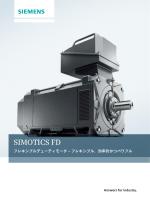 SIMOTICS FD モータ - 安川シーメンス オートメーション・ドライブ