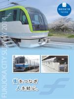 パンフレット - 福岡市交通局