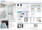パナソニックバスルーム FZ 1616サイズ