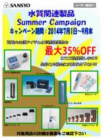 2014/07/01~09/30 水質関連製品 Summerキャンペーン(PDF形式)
