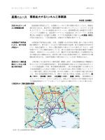 産業ニュース 需要拡大するトンネル工事関連