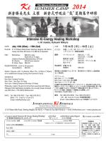 """新倉勝美先生 主催 新倉式呼吸法 """"気""""夏期集中研修"""