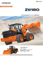 ZW180-5B カタログ(KL-JA058)