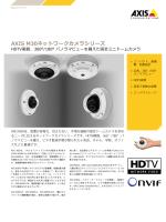 AXIS M30ネットワークカメラシリーズ