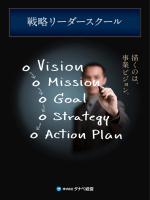 戦略リーダースクール