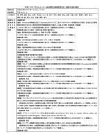 議題2 MSD株式会社の依頼によるMK-3475第Ⅰ相試験