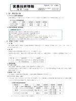 営農技術情報 - JA道北なよろホームページ