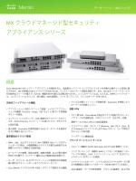 MX クラウドマネージド型セキュリティ アプライアンス シリーズ