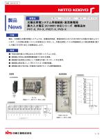 分2014-07《お客様用》太陽光発電システム用接続箱・直流集電箱(最大