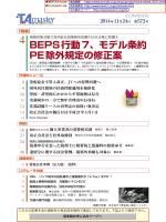 BEPS行動7、モデル条約 PE除外規定の修正案