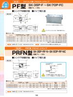 PRFN型 PF型