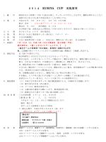 2014 KURIYA CUP 要項・組み合わせ