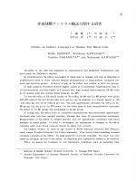 赤血球膜ナ ト リウム輸送に関する研究 - Kyushu University Library