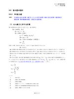 5.5.1 RC耐力壁 - 構造設計システムBRAIN