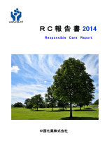 RC報告書2014 - 中国化薬株式会社