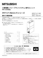 PFFY-P・RM-G(-F)シリーズ
