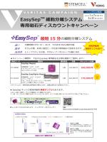 EasySep - VERITAS