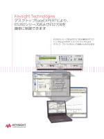 E5260シリーズおよびE5270Bを簡単に制御できます