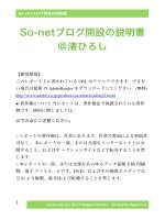 So-netブログ開設の説明書 @渚ひろし