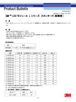 Lシリーズスタンダード高輝度 (PDF 614KB)