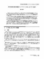 科学技術計算用関数ライブラリ GSSLーー/VP の紹介