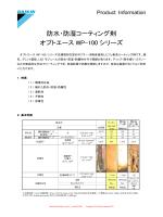防水・防湿コーティング剤 オプトエース WP-100 シリーズ