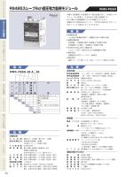 RS485スレーブ6ch低圧電力監視モジュール