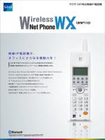 WNP110 - 株式会社ホワイトビジネスイニシアティブ(WBI)