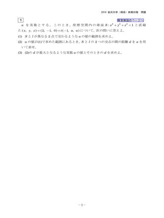 2014年度 金沢大・理系数学 問題