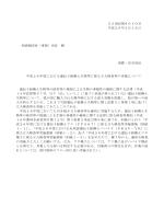 (平成26年3月18日付け25消安第6010号)(PDF:1233
