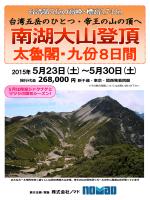 南湖大山(3742m)登頂と太魯閣・九份