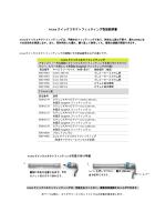 A-Line クイックコネクトフィッティング取扱説明書