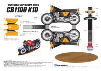 CB1100 K10 ゴールド