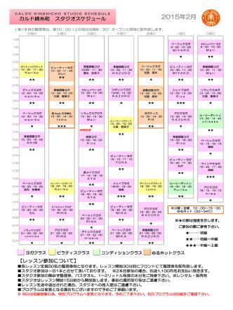 2015年2月 - カルド錦糸町
