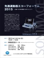 「先進運動器エコーフォーラム2015」開催のお知らせを