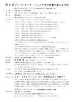 第17回ジャパンカップ・ジュニア空手道選手権大会内容