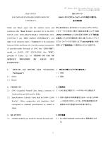 DES ジャパン LNG ノンデリバラブル・フォワード OTC 取引に関する基本