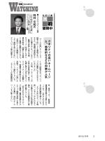 クオリティの高いホームページと、効果的なSEO対策が人気 野村 宏起