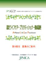 (ALCP)養成講座募集要項(PDF)